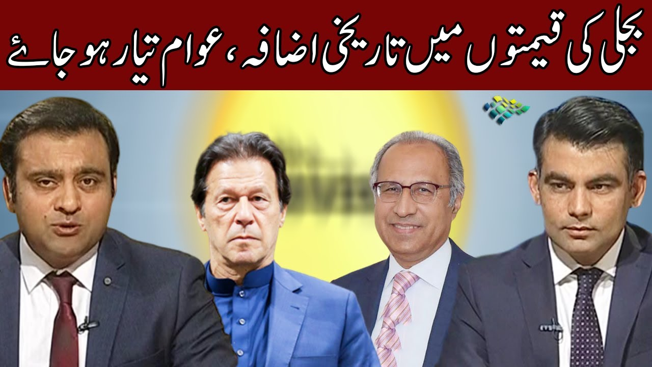 The Review | 11 July 2020 | Express News | EN1