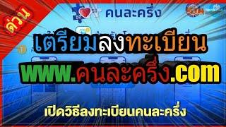 เตรียมลงทะเบียน www.คนละครึ่ง.com - กรุงไทย เปิดวิธีลงทะเบียน #คนละครึ่ง