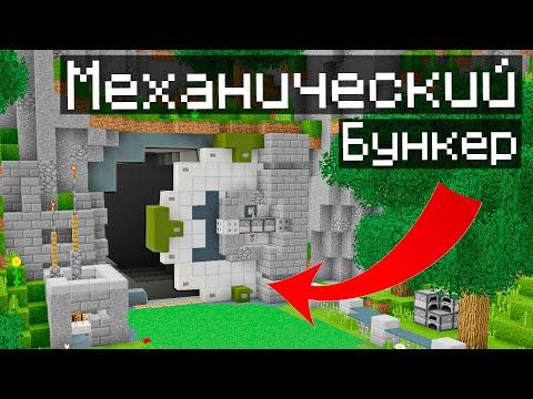 Механический Бункер с Фермами в майнкрафт! 1.16.4