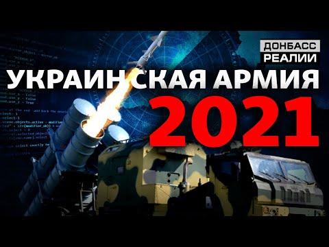 Чем усилят украинскую армию в 2021? | Донбасc Реалии