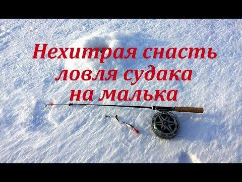Ловля судака на малька зимой.  Нехитрый монтаж.