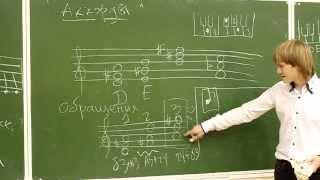 Теория музыки на физтехе 06.10.2014