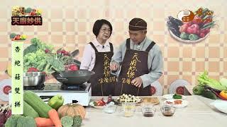 王松金-杏鮑菇雙拼【天廚妙供24】| WXTV唯心電視台