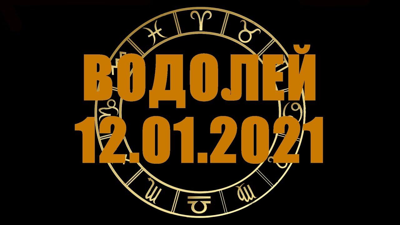 Гороскоп на 12.01.2021 ВОДОЛЕЙ