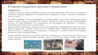 В Турции подрались русские и украинские туристы(Смешные видеоролики со всего интернета!!! Подписывайтесь на наш канал и смейтесь вместе снами! Зapaбaтывaеь..., 2015-02-11T06:48:21.000Z)