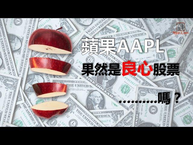 200818 九哥晚報:蘋果果然是「良心」股票....嗎?
