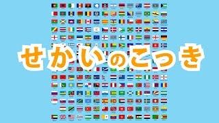 世界の国旗 子供向けアニメ Flags of the World