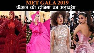 MET GALA 2019: प्रियंका और दीपिका ने जीता दिल, लेडी गागा का नया 4D स्टाइल