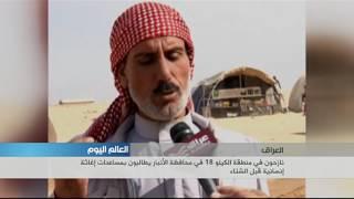 نازحون في منطقة الكيلو 18 في محافظة الأنبار يطالبون بمساعدات إغاثة إنسانية قبل الشتاء
