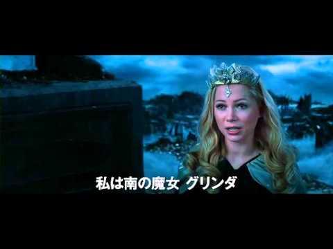 映画『オズ はじまりの戦い』予告編