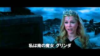 映画『オズ はじまりの戦い』予告編 2013年3月8日(金)全国公開 配給:...