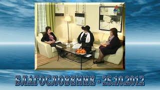 Скачать Передача Благословение 25 10 2012