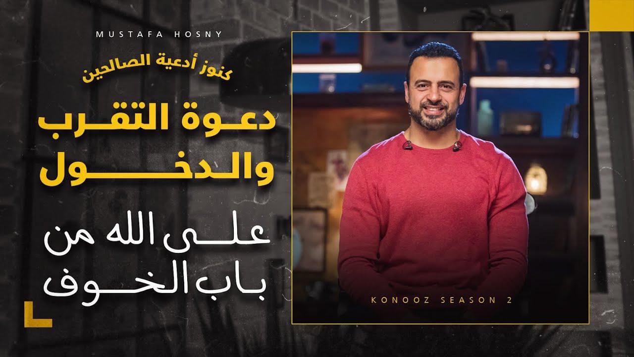 دعوة التقرب والدخول على الله من باب الخوف - مصطفى حسني