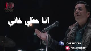 Tarek Elshekh whatsapp - Hazy Khanny | حاله واتس ١ حظي خاني - طارق الشيخ - 2019