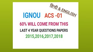 IGNOU  ACS -01 LAST 4 YEAR QUESTIONS PAPERS OUT OF WHICH 60 PERCENT WILL COME IN EXAM