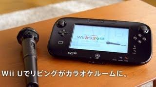 Nintendo×JOYSOUND Wii カラオケ U 紹介映像