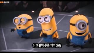 【谷阿莫】5分鐘看完卡通電影《小黃人》 2016