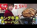 【すき家】キング牛丼をそのまま炒飯にしたらウマすぎた!