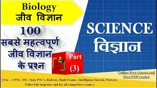biology science questions for ssc cgl mts competitive exam intelligence bureau mp si patwari (3)