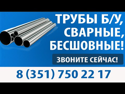 Труба сталь цена за метр самая приемлемая!