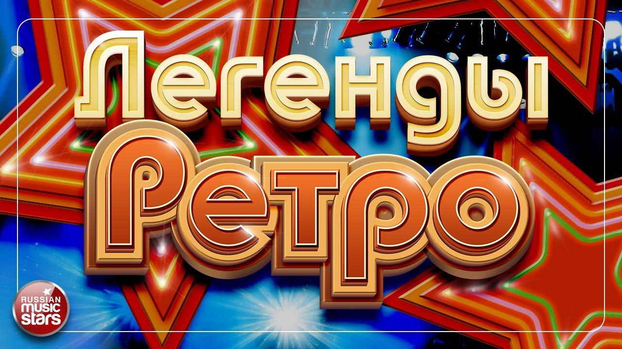 ЛЕГЕНДЫ РЕТРО Золотые Хиты 70 - 80-х Лучшие Песни от Звезд ...