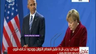 ميركل: تعاون ألمانيا مع الولايات المتحدة مستمر مع ولاية ' ترامب' .. فيديو