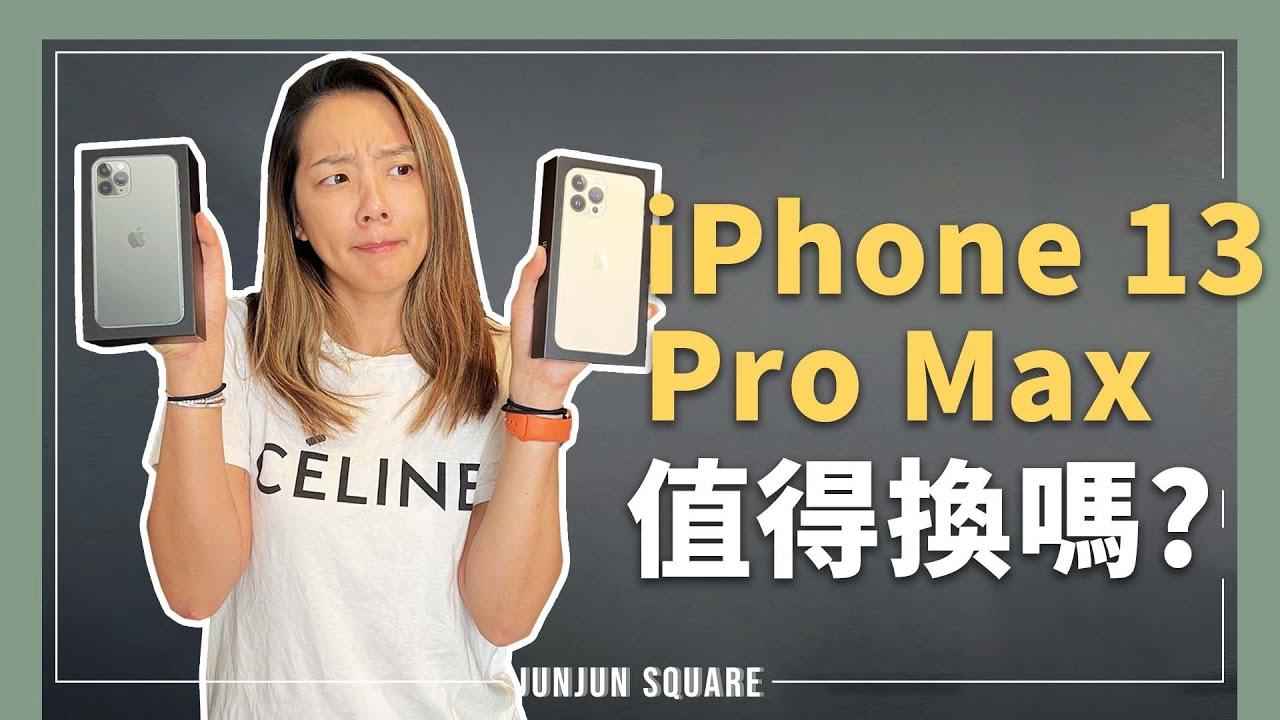 大家都說不要換?我們換了新的iPhone 13 PRO&MAX 開箱&實測|JUN JUN SQUARE
