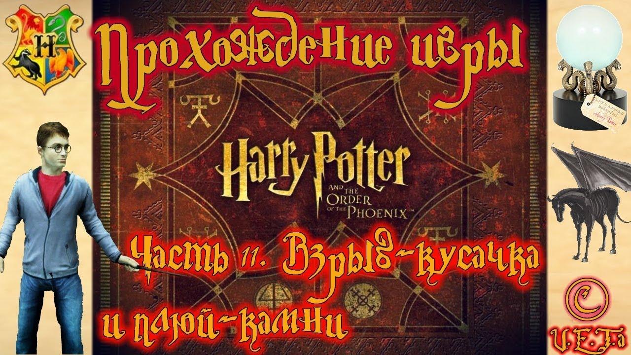 ВЗРЫВ-КУСАЧКА И ПЛЮЙ-КАМНИ - Гарри Поттер и Орден Феникса ...