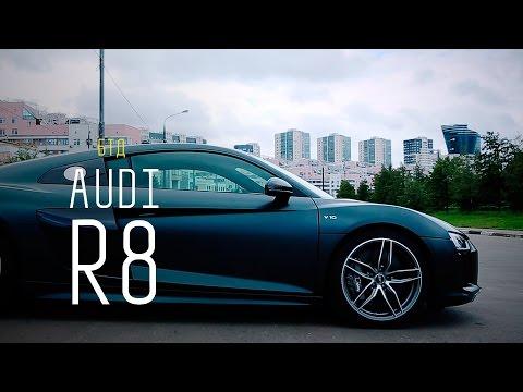 Audi R8 V10 610 л.с. Большой тест драйв