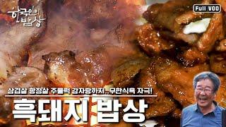 [한국인의 밥상 ★풀버전] 야간 시청 금지! 삼겹살 항…
