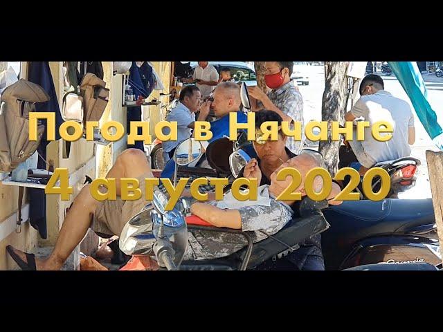 Вторая волна заболеваний во Вьетнаме + Погода в Нячанге 4 августа 2020
