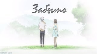 Hotarubi no Mori e [Аниме клип]—Забыто