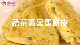 蔬菜黃金蛋餅皮   媽媽經