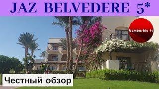Честные обзоры отелей Египта JAZ BELVEDERE 5 Шарм эль Шейх