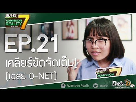 [BAR7:EP21] เคลียร์ชัดจัดเต็ม! (เฉลย O-NET)