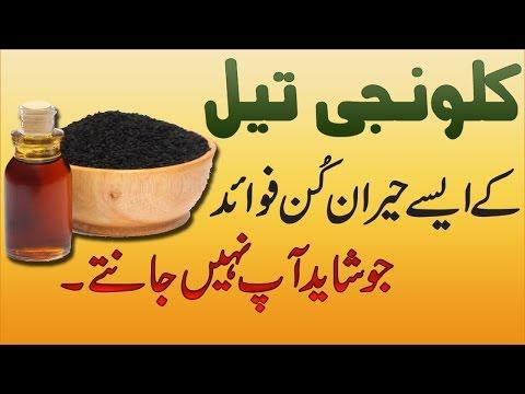 Kalonji (Black Seed Oil) Tail Benefits in Urdu Hindi, You Didn't