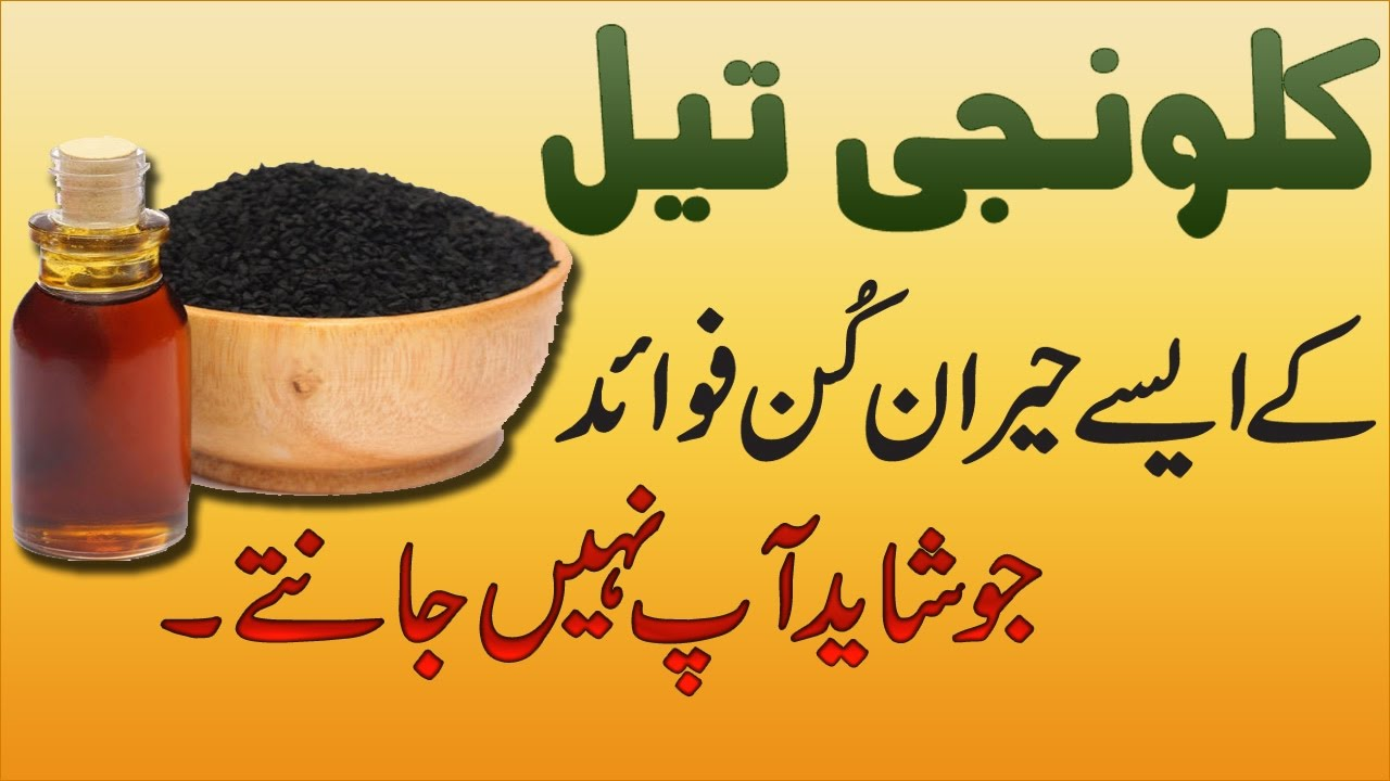 Kalonji (Black Seed Oil) Tail Benefits in Urdu Hindi, You Didn't Know For  Health and Treatment