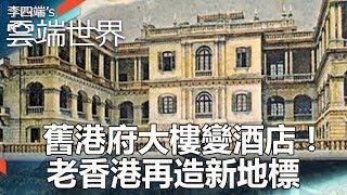 舊港府大樓變酒店!老香港再造新地標 Part5-李四端的雲端世界