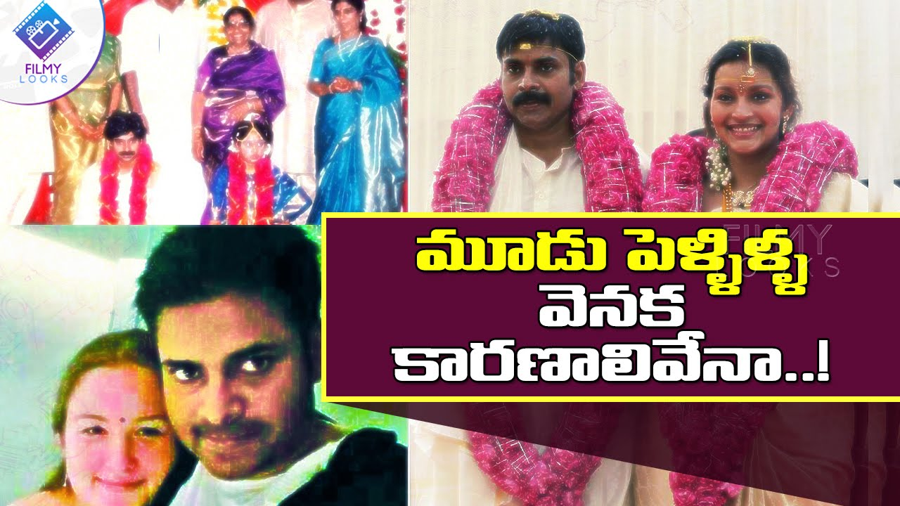shocking reasons behind pawan kalyan's 3 marriages | pawan kalayan