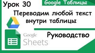 google таблицы. Переводим текст с помощью Googletranslate и Detectlanguage на любой язык. Урок 30