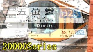 のんびり気ままに鉄道撮影83 近鉄五位堂駅編 KintetsuRailWay GoidoStation