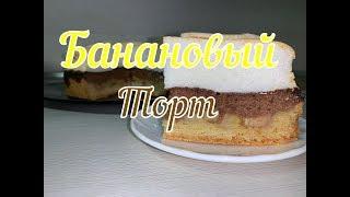🍌 Торт Банановый 🍌