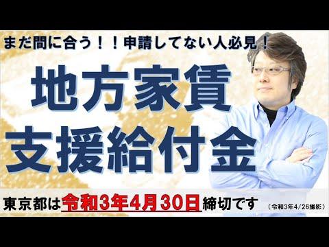【締切間近!】地方版の家賃支援給付金を2分で概要解説。東京都は4月30日までとなっているのでまだ申請していない方も間に合います!