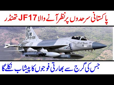 Pakistani JF 17 Thunder Latest | Discovery Point