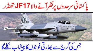 Pakistani JF 17 Thunder block 3 | Jf 17 thunder fighter jet paris air show 2019 | Discovery Point