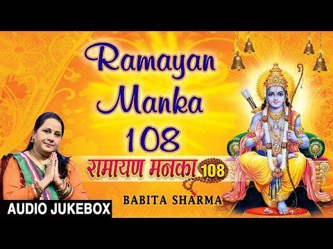 Ramayan Manka 108 By  BABITA SHARMA I Full Audio Songs Juke Box