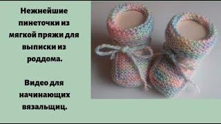 Нежные пинеточки для новорожденного