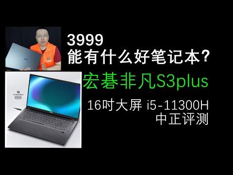 大屏轻薄本,宏碁非凡S3plus,i5-11300H
