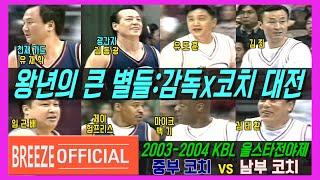 [왕년의 큰 별들:감독x코치 대결] 2003-2004 …