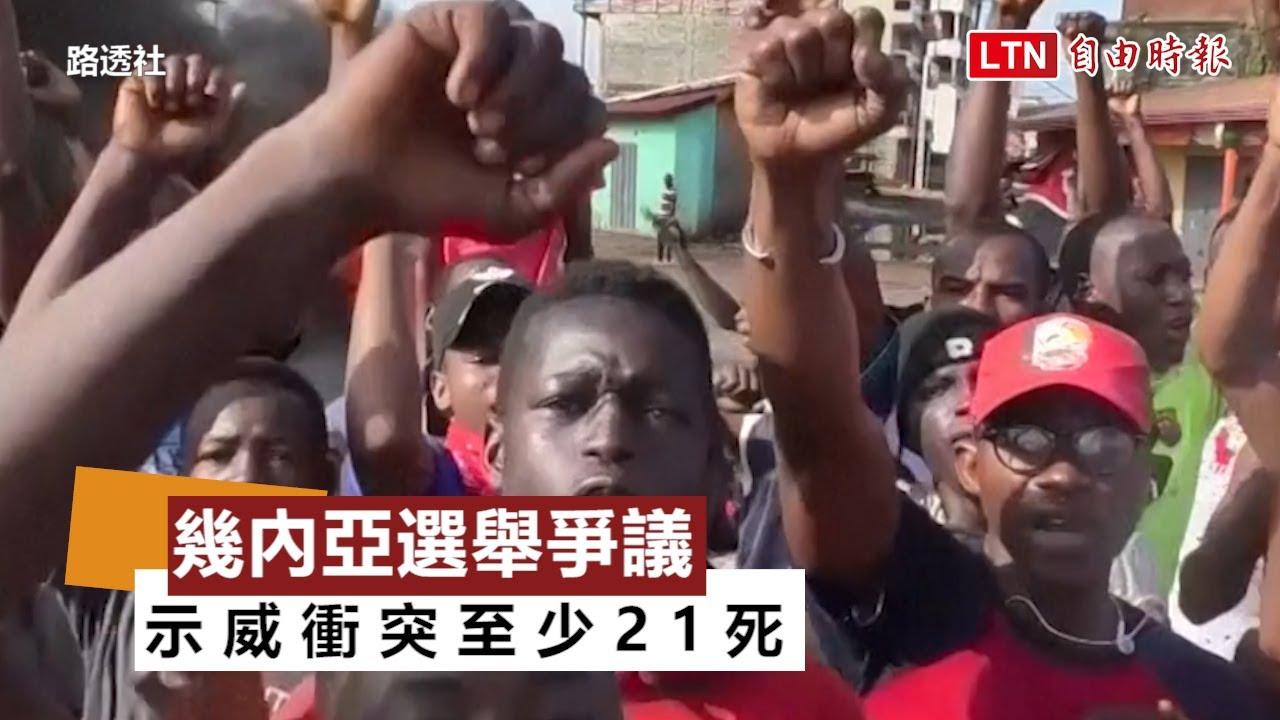 幾內亞選舉爆發爭議 示威衝突至少21死